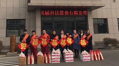 2019年1月30日万杰科技爱心团队春节慰问!